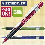ステッドラー複合筆記具・アバンギャルドライト/黒ボールペン・赤ボールペン・5mmシャープペンがひとつになった多機能ペン