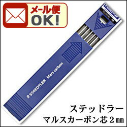 STAEDTLER holder core マルスカーボン-マルスルモ chrome color core ( 2 mm for drafting holder core ) 200 Wick holder for H, B, HB, 2B