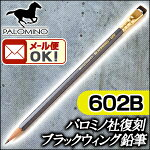 PALOMINOBLACKWING602��B��1��