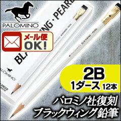 ★メール便での発送可能★ 大人の鉛筆として注目度が高いラグジュアリーなフォルムを持ったペン...