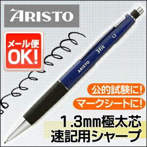 ★メール便での発送可能★ 太い芯でスルスルとなめらかに書ける速記用ペンシル。塗りつぶしも得意なので、マークシート用のシャープペンシルとしても活躍します!《メール便可》 アリスト 速記用極太ペンシル 3fit スリーフィットシャープペンシル 1.3mm