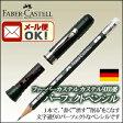 《メール便可》 ファーバーカステル カステル9000番 パーフェクトペンシル (硬度B) 【ファーバーカステル】【パーフェクトペンシル】【エクステンダー】【鉛筆】【鉛筆削り】