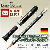 ポイント5倍 《メール便可》 ファーバーカステル カステル9000番 パーフェクトペンシル (硬度B) 【ファーバーカステル】【パーフェクトペンシル】【エクステンダー】【鉛筆】【鉛筆削り】