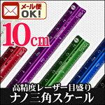 �ʥλ��ѥ�������10cm�����ѡڥ�����구�ۡڻ��ѥ�������ۡ�ľ�구�ۡʽ̼�1/100��1/200��1/300��1/500��1/600��
