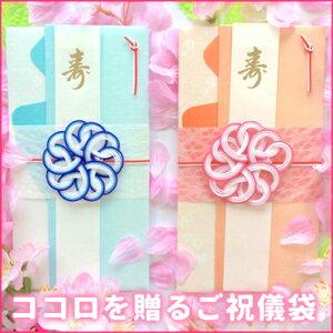 ★メール便での発送可能★ 本体を広げると桜型やハート型になるご祝儀袋。贈られた方に笑顔を咲...