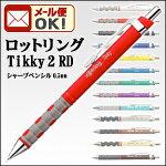 ��åȥ�ƥ��å�����rotring/��åȥ�ۥƥ��å������㡼�ץڥ�ƥ��å���RDNEW�ƥ��å����ƥ��å����˥塼��ǥ�NEW_TikkyTikky_RDPAPERMATEEDITION(0.5mm)�����ѡ������������ѥ��㡼�����٤�13��