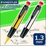 ステッドラーシャープペンシル1.3mm771