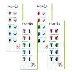 《メール便可》 POPIT ポピット 「ピン(PI-1)」「ヤジルシ(PI-2)」「ハテナ(P…