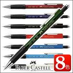 【ファーバーカステル/FABER-CASTELL】TK-FINE_GRIPシャープペンシル0.5mm(ワイン/ブルー/ブラック/グリーン)