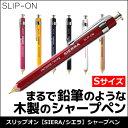 ポイント5倍 【メール便可】 スリップオン シエラ 木軸シャープペン Sサイズ (0.5mm芯) SLIP-ON/SIERRA/木製シャープペンシル/鉛筆のようなシャープペン/手帳用/スリム/ミニサイズ