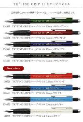 【ファーバーカステル/FABER-CASTELL】デザインシリーズTK-FINEGRIPIIシャープペンシル0.5mm(メタリックワイン/メタリックブルー/メタリックブラック/メタリックグリーン)
