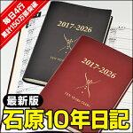 石原出版社10年日記帳/十年日記【2011年度版(2011〜2020)】【2010年度版(2010〜2019)】