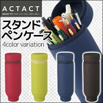 ACTACTSMARTFITスタンドペンケース(レッド/イエローグリーン/ネイビー/ブラック)シリコン製A-7692