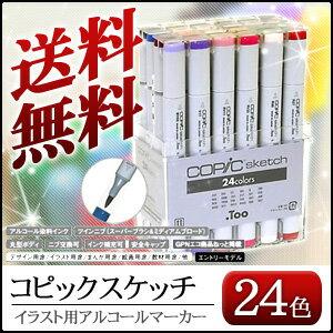 コピックシリーズのなかでも、もっとも人気で色数も多いシリーズ「コピックスケッチ」のケース...