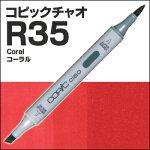 《メール便可》コピックチャオR35Coralコーラル赤系単品/単本/1本