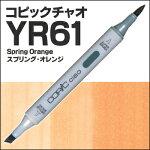《メール便可》コピックチャオYR61SpringOrangeスプリング・オレンジ黄赤系単品/単本/1本