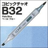 《メール便可》コピックチャオB32PaleBlueペール・ブルー青系単品/単本/1本