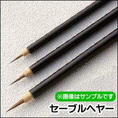 ★メール便160円対応可能★ 細字、デザイン用の穂先の良くキク便利な筆です。名村大成堂 ナムラ...