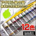 リキテックス・スタンダードな12色の標準色が入ったアクリル絵の具セット
