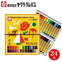 クレパス太巻24色(ゴムヒモ付)