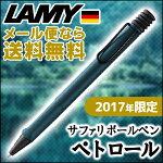 《メール便選択で送料無料》LAMYラミーサファリボールペン2017年限定色ぺトロール(L224PE)