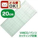 《メール便可》 VANCO バンコ 方眼カッティング定規 20cm (282-20)
