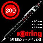 《メール便可》ロットリングメカニカルペンシル300製図用シャープペンシル(0.5mm、0.3mm、0.7mm)rotring/製図用/一般用/ブラック/ロットリング300シリーズ