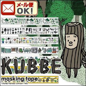 ★メール便での発送可能★ ノルウェー生まれの絵本「キュッパ」がマスキングテープになりました...