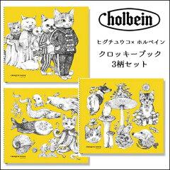 ホルベイン×ヒグチユウコ クロッキーブック YHS-Y(イエロー) 3種セット 【ネコ】【ファ…