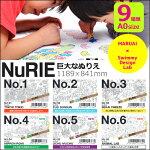 NuRIE(ヌーリエ)みんなで色を塗る巨大ぬりえA0サイズW1189×H841mmMARUAI×SwimmyDesignLab