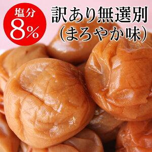 【訳ありB級】【無選別】猿梅まろやか梅干し(塩分8%)