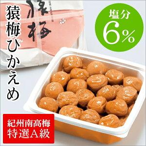 紀州南高梅 梅干し 猿梅ひかえめ(850g)お得用 塩分6%でやさしい甘さの梅干し。有名女優も…