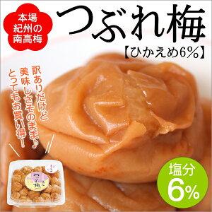 猿梅のつぶれ梅(ひかえめ6%)500g