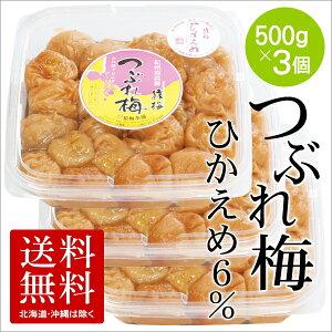 猿梅のつぶれ梅(ひかえめ6%)1.5kg
