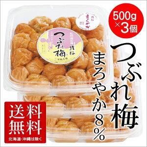 猿梅のつぶれ梅(まろやか8%)1.5kg