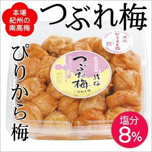 猿梅のつぶれ梅(ぴりから8%)500g