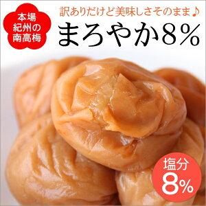 【訳あり梅干し】猿梅のつぶれ梅(まろやか8%)1.5kg訳ありワケアリ潰れ梅