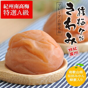 梅干し猿梅きわみ(400g)塩分7%
