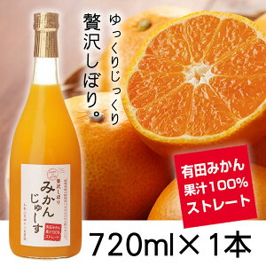 三友農園果汁100%ストレート有田みかんジュース(720ml×1本)オレンジジュース有田みかん(国産:和歌山産柑橘)無添加ストレート