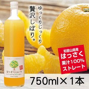 三友農園果汁100%ストレートはっさくジュース/八朔ジュース(750ml×1本)無添加ストレート国産(和歌山県産)