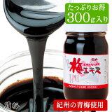 梅肉エキス(梅エキス)練状300g 無添加 紀州梅100%使用 和歌山県産