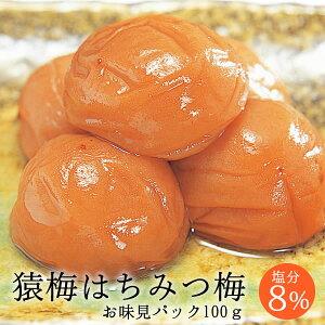 紀州南高梅 梅干し 猿梅はちみつ梅(100g)お味見用 後味の良い上品な甘さの梅干し。熱狂的なファンが多い人気の梅干。