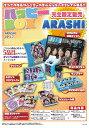 嵐ファン必見!ランダム5品入りSET完全限定販売!嵐 ハッピーBOX 福袋 ARASHI