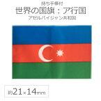世界の国旗(約21×14cm)ア行国 :アゼルバイジャン共和国/手旗 小さめ ミニ国旗 手持ち フラッグ 応援グッズ【ゆうパケット対応】