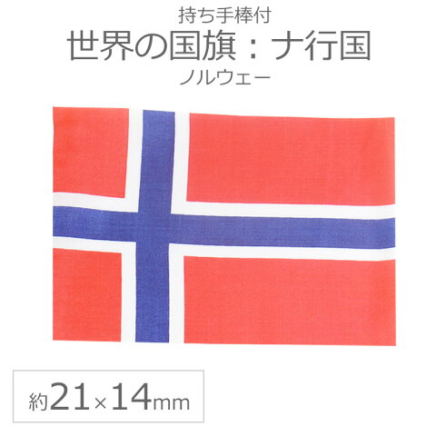 世界の国旗(約21×14cm)ナ行国 :ノルウェー/手旗 小さめ ミニ国旗 手持ち フラッグ 応援グッズ【ゆうパケット対応】