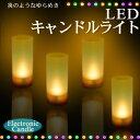 【メール便不可】本物の炎のようなゆらめき・・・!LEDキャンドルライト節電対策にもオススメ☆...