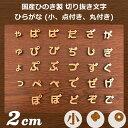 自社工房木製切り抜き文字(ひらがな:小さい文字、点付き、丸付き)2cm...