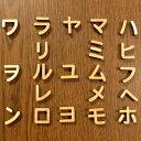 自社工房木製切り抜き文字(カタカナ:ハ行〜ワ行)3cm 厚さ約6mm ...