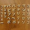 自社工房木製切り抜き文字(カタカナ:小さい文字、点付き、丸付き)2cm...