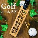 自社工房オリジナル 木製ゴルフネームタグ アガチス 38mm 厚さ:5mm 選べるベルト/ ネームタグ イニシャル ハンドメイド材料 パーツ 資材